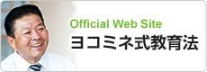 ヨコミネ式公式サイト